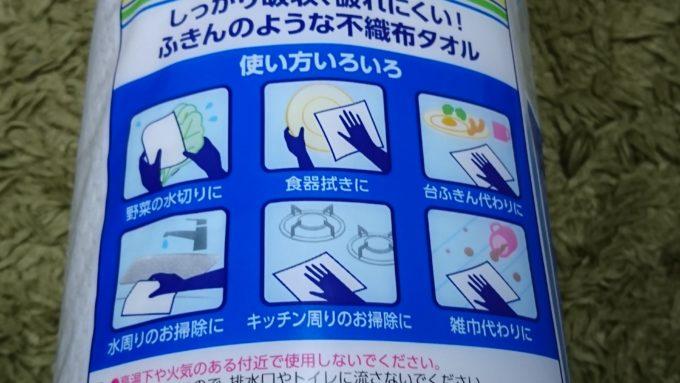 スコッティファイン 洗って使えるペーパータオルの裏面・使い方の写真。