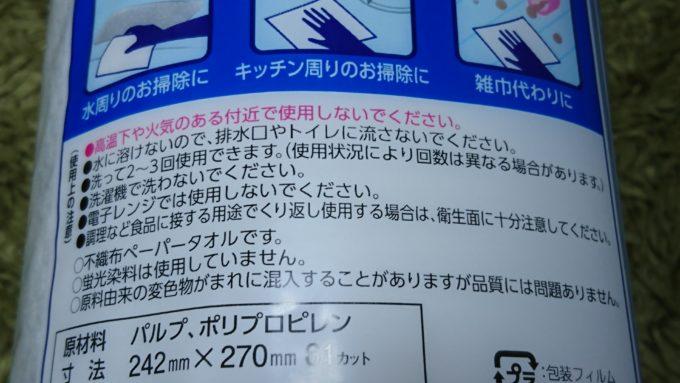 スコッティファイン 洗って使えるペーパータオル(裏面・商品説明の記載あり)の写真。