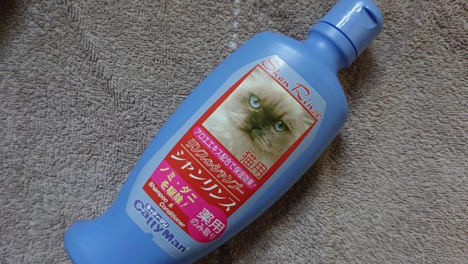 猫用リンスインシャンプーの「シャンリンス」。商品を斜めから撮影した画像。