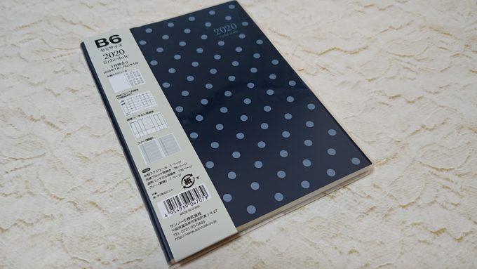 セリアのB6セミサイズの手帳。猫の健康手帳として使用。