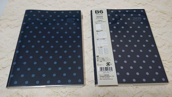 セリアのB6セミサイズの手帳。新旧比較をしている写真。表紙の色が少し違う。